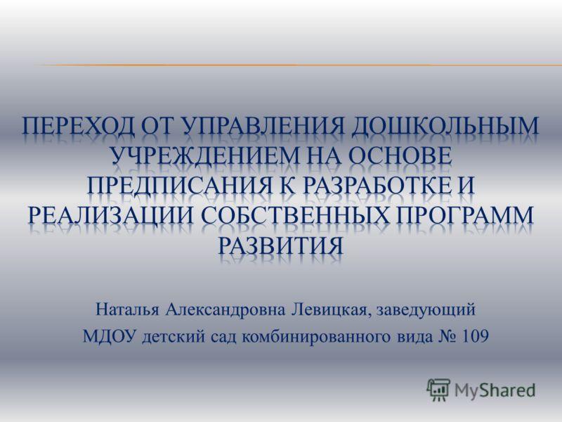 Наталья Александровна Левицкая, заведующий МДОУ детский сад комбинированного вида 109