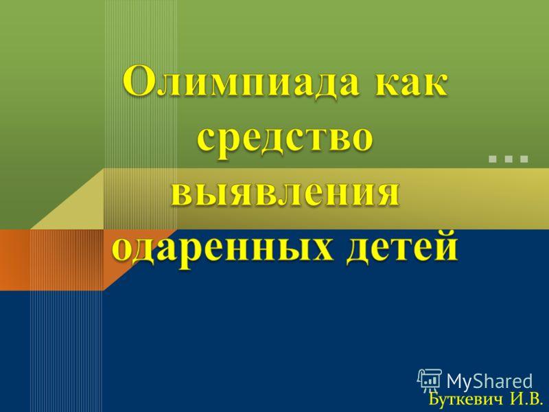 Буткевич И.В.