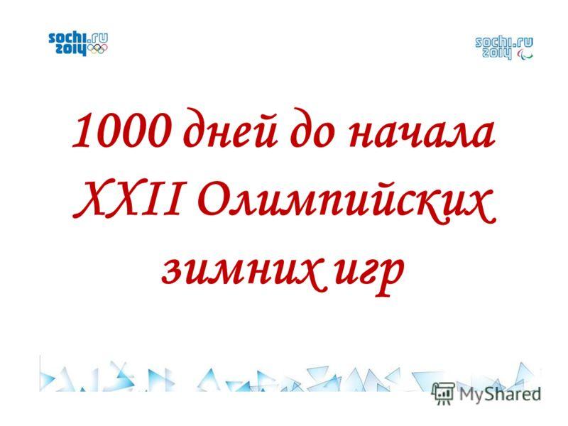 1000 дней до начала XXII Олимпийских зимних игр
