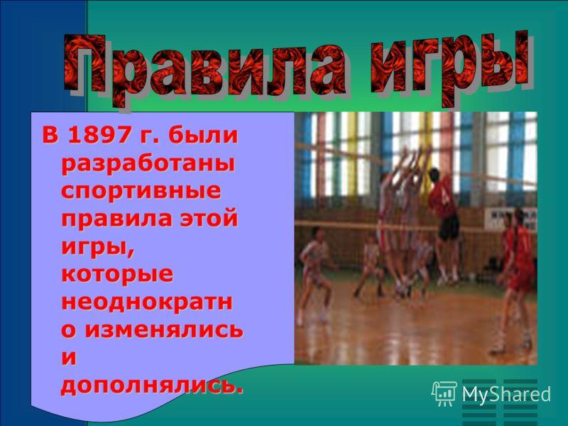 В 1897 г. были разработаны спортивные правила этой игры, которые неоднократн о изменялись и дополнялись.