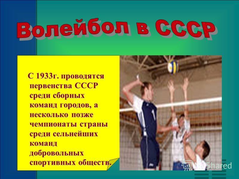 С 1933г. проводятся первенства СССР среди сборных команд городов, а несколько позже чемпионаты страны среди сельнейших команд добровольных спортивных обществ. С 1933г. проводятся первенства СССР среди сборных команд городов, а несколько позже чемпион