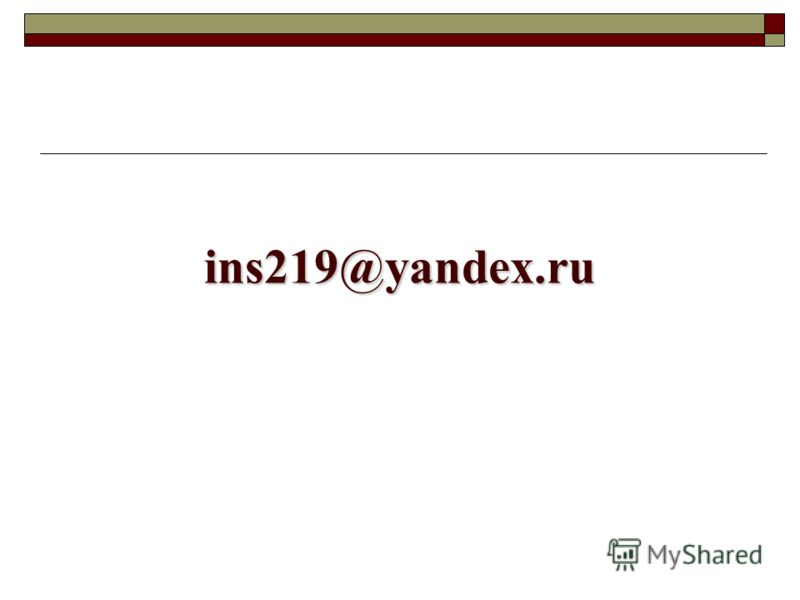 ins219@yandex.ru