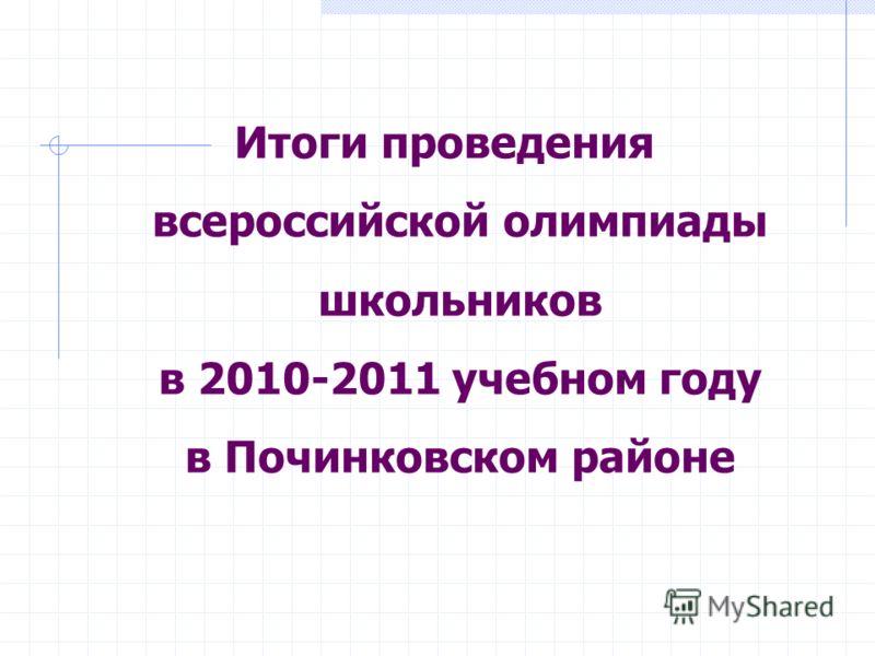 Итоги проведения всероссийской олимпиады школьников в 2010-2011 учебном году в Починковском районе