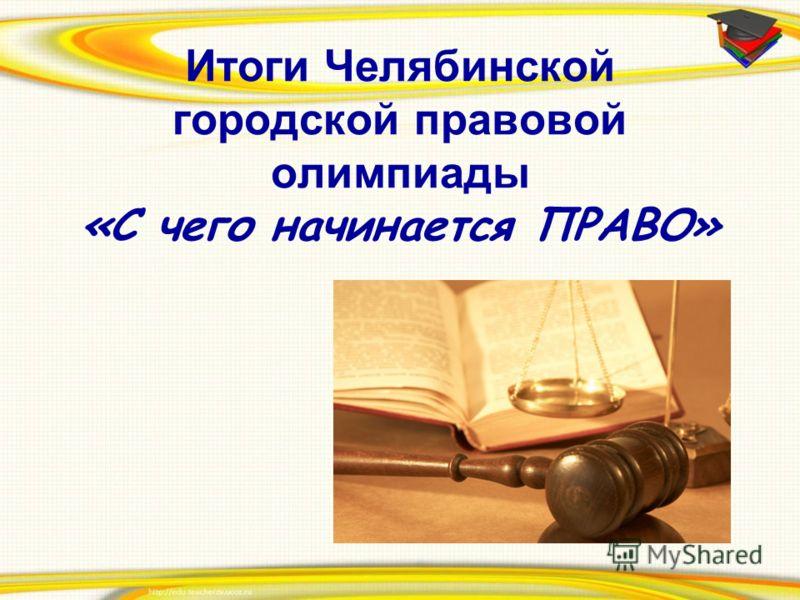 Итоги Челябинской городской правовой олимпиады «С чего начинается ПРАВО»