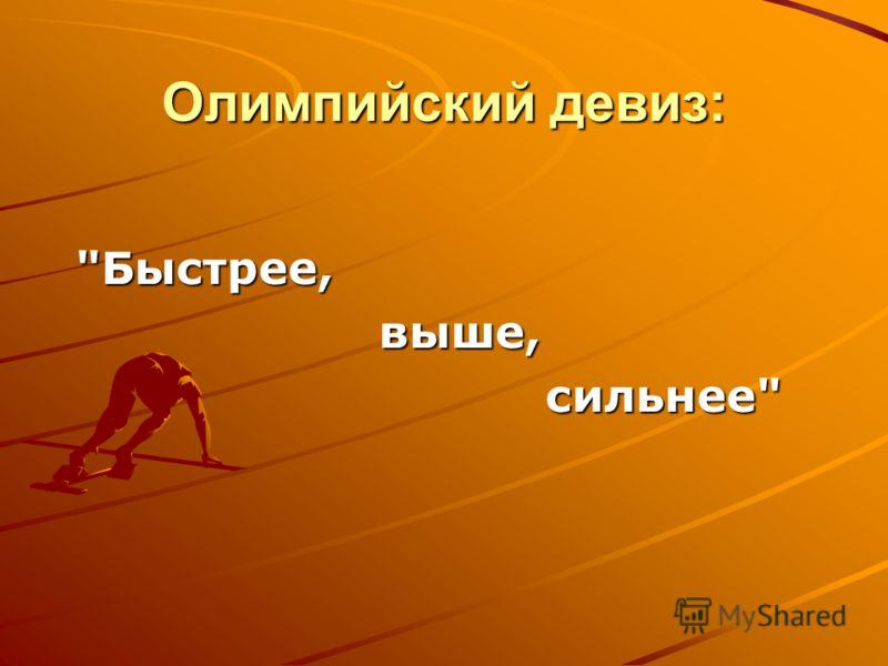 Олимпийский девиз: Быстрее, Быстрее, выше, выше, сильнее сильнее