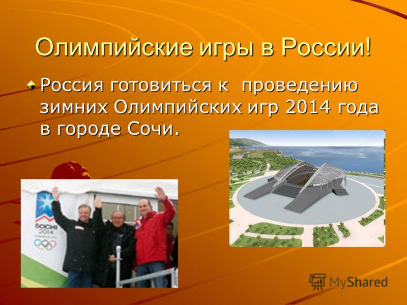 Олимпийские игры в России! Россия готовиться к проведению зимних Олимпийских игр 2014 года в городе Сочи.