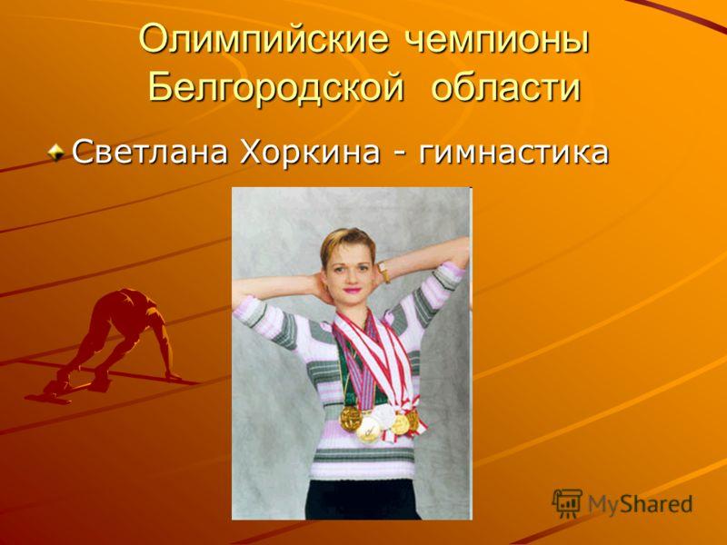 Олимпийские чемпионы Белгородской области Светлана Хоркина - гимнастика