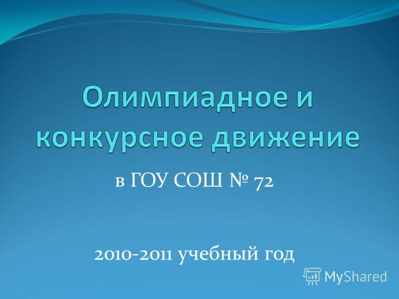 в ГОУ СОШ 72 2010-2011 учебный год
