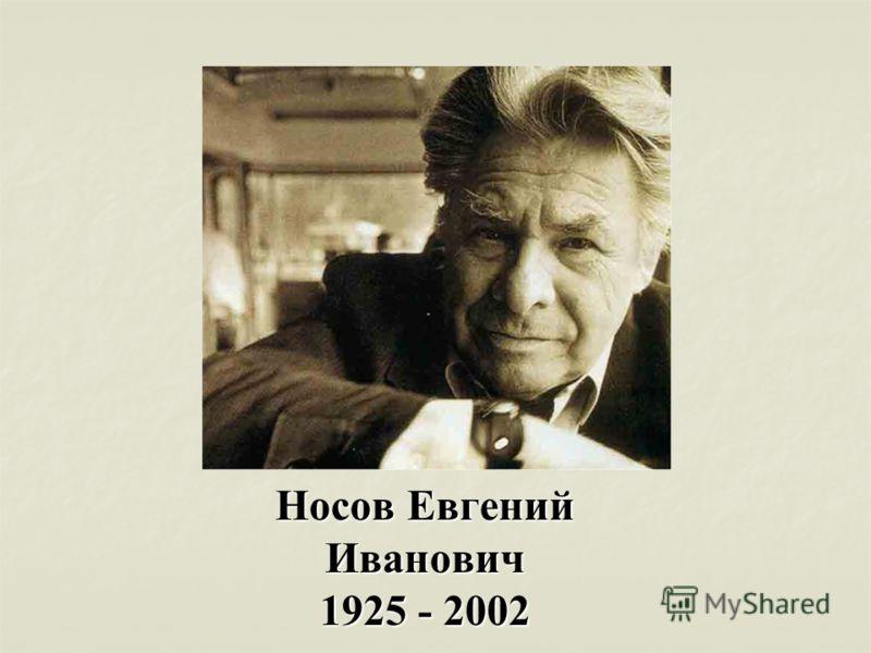 Носов Евгений Иванович 1925 - 2002