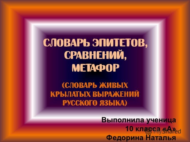 Выполнила ученица 10 класса «А» Федорина Наталья