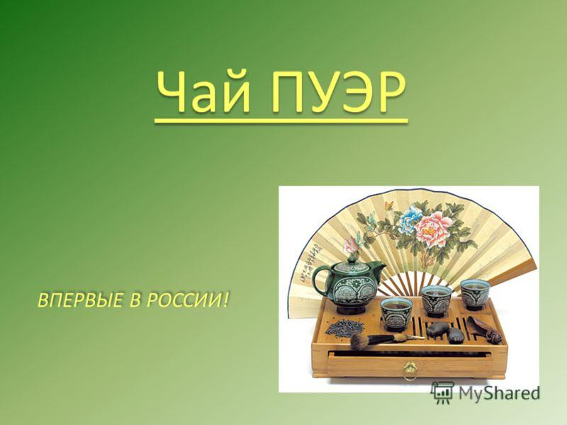 ВПЕРВЫЕ В РОССИИ!