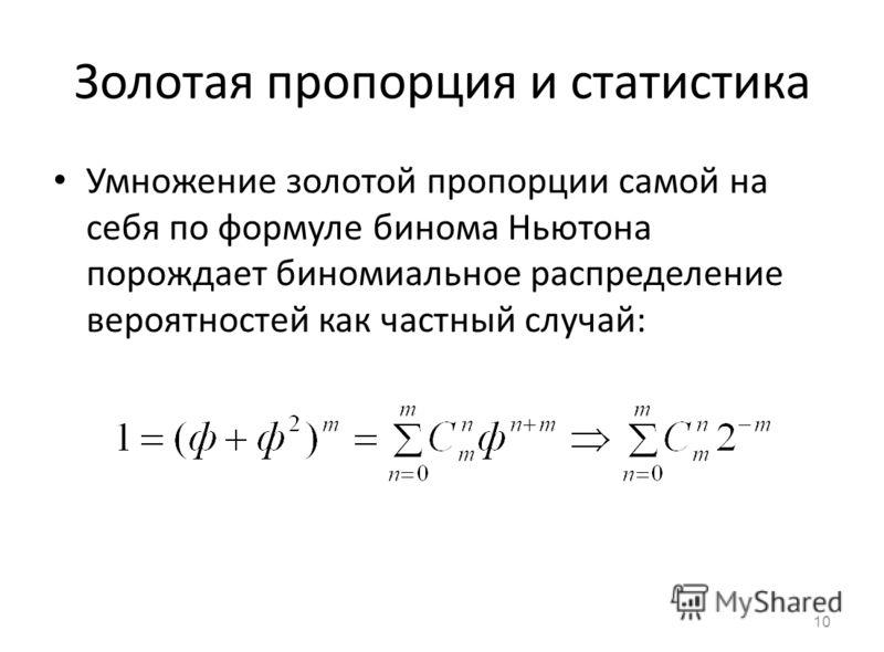 Золотая пропорция и статистика Умножение золотой пропорции самой на себя по формуле бинома Ньютона порождает биномиальное распределение вероятностей как частный случай: 10
