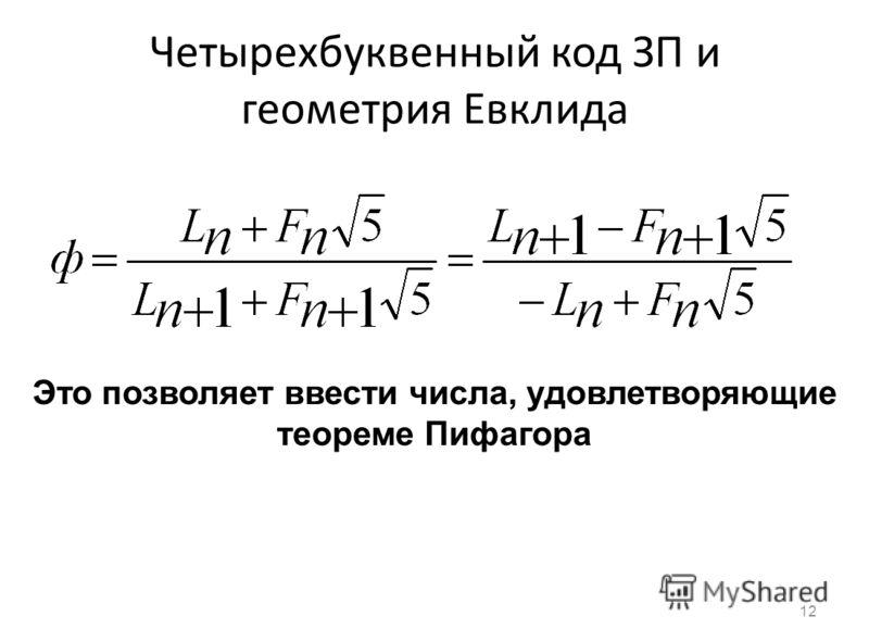 Четырехбуквенный код ЗП и геометрия Евклида 12 Это позволяет ввести числа, удовлетворяющие теореме Пифагора