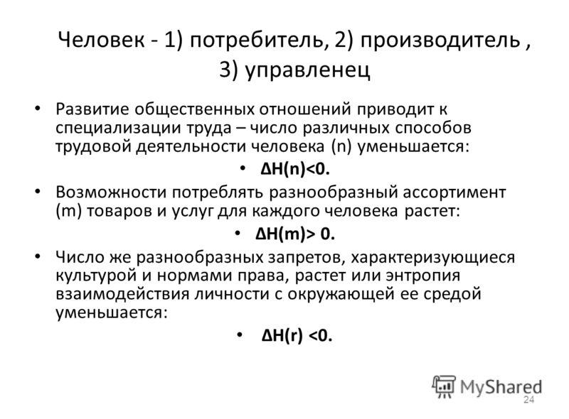 Человек - 1) потребитель, 2) производитель, 3) управленец Развитие общественных отношений приводит к специализации труда – число различных способов трудовой деятельности человека (n) уменьшается: H(n) 0. Число же разнообразных запретов, характеризующ