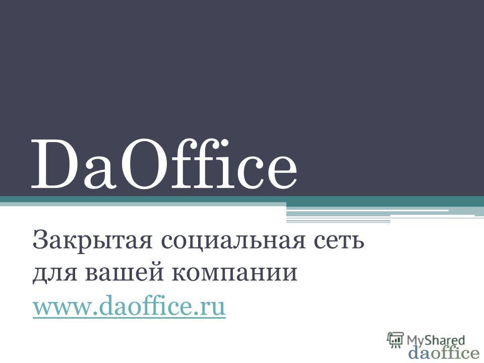 DaOffice Закрытая социальная сеть для вашей компании www.daoffice.ru