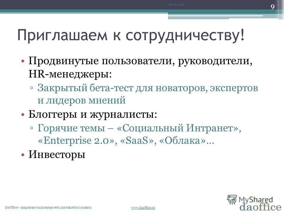 www.daoffice.ru Приглашаем к сотрудничеству! Продвинутые пользователи, руководители, HR-менеджеры: Закрытый бета-тест для новаторов, экспертов и лидеров мнений Блоггеры и журналисты: Горячие темы – «Социальный Интранет», «Enterprise 2.0», «SaaS», «Об