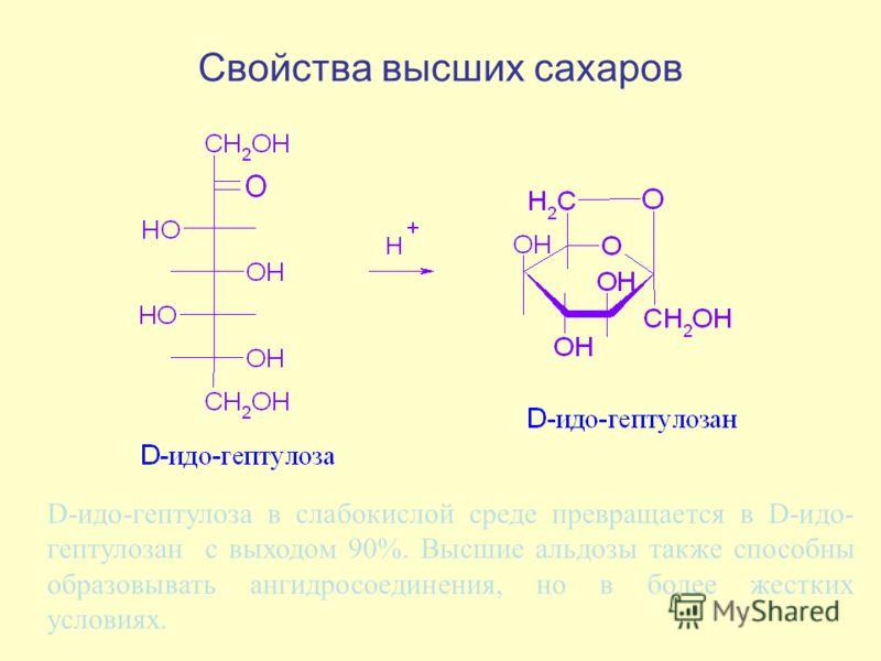 Свойства высших сахаров D-идо-гептулоза в слабокислой среде превращается в D-идо- гептулозан с выходом 90%. Высшие альдозы также способны образовывать ангидросоединения, но в более жестких условиях.