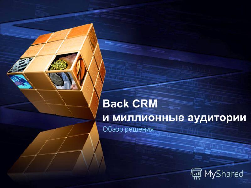LOGO Add your company slogan Back CRM и миллионные аудитории Обзор решения