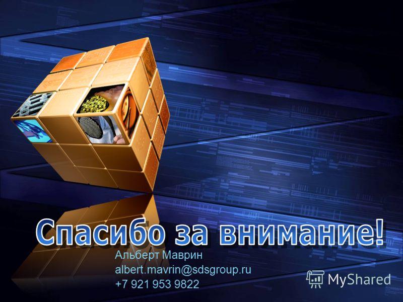 LOGO Add your company slogan Альберт Маврин albert.mavrin@sdsgroup.ru +7 921 953 9822