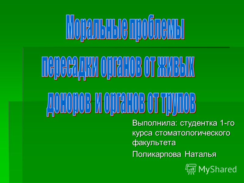 Выполнила: студентка 1-го курса стоматологического факультета Поликарпова Наталья