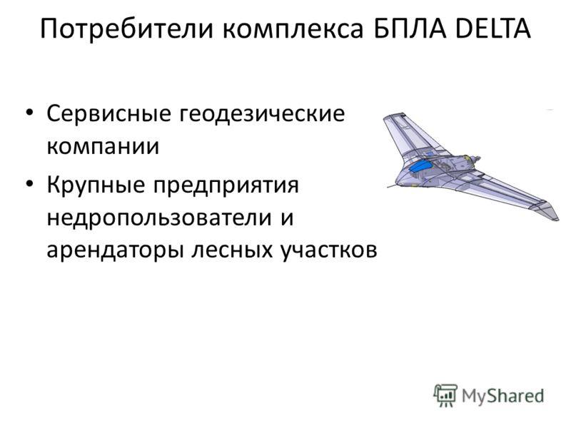 Потребители комплекса БПЛА DELTA Сервисные геодезические компании Крупные предприятия недропользователи и арендаторы лесных участков
