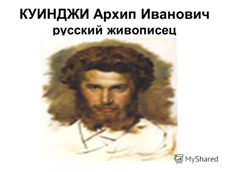 КУИНДЖИ Архип Иванович русский живописец