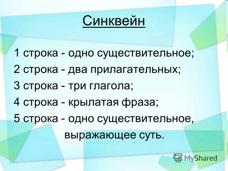 Синквейн 1 строка - одно существительное; 2 строка - два прилагательных; 3 строка - три глагола; 4 строка - крылатая фраза; 5 строка - одно существительное, выражающее суть.