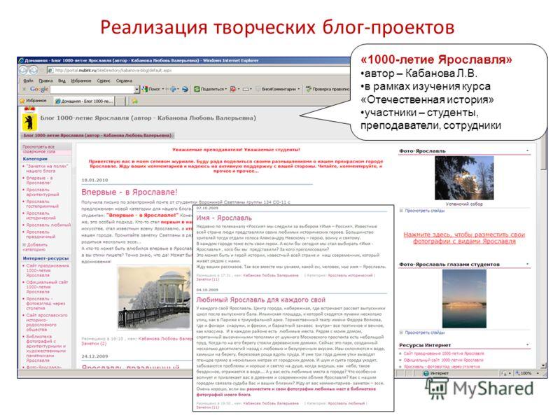 Реализация творческих блог-проектов «1000-летие Ярославля» автор – Кабанова Л.В. в рамках изучения курса «Отечественная история» участники – студенты, преподаватели, сотрудники