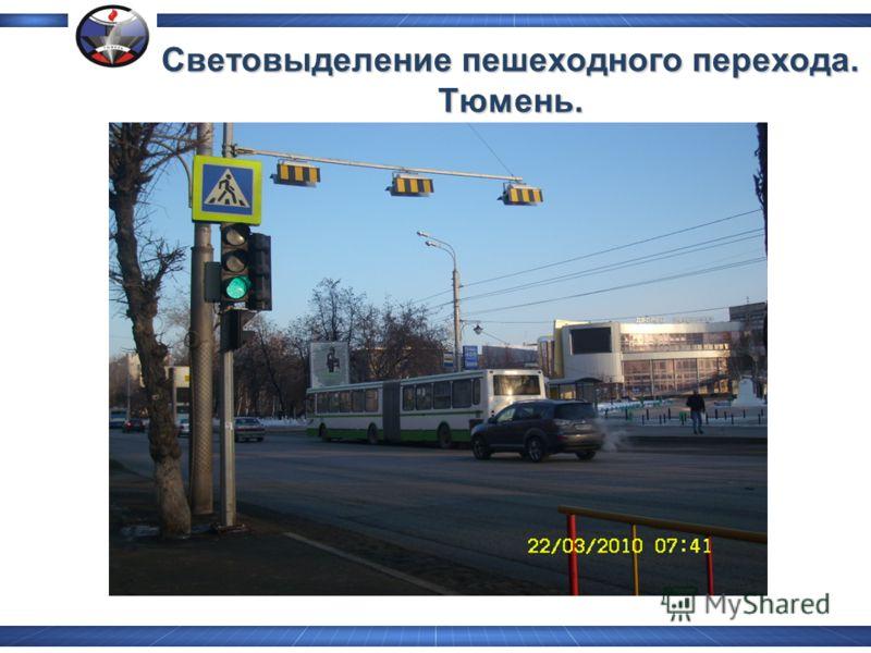 Световыделение пешеходного перехода. Тюмень.