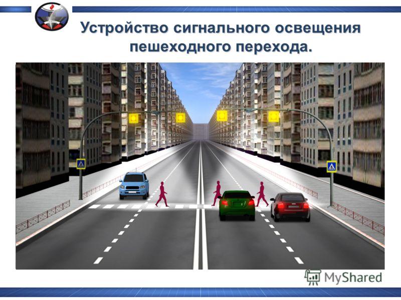 Устройство сигнального освещения пешеходного перехода.
