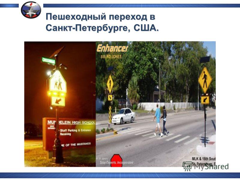 Пешеходный переход в Санкт-Петербурге, США.