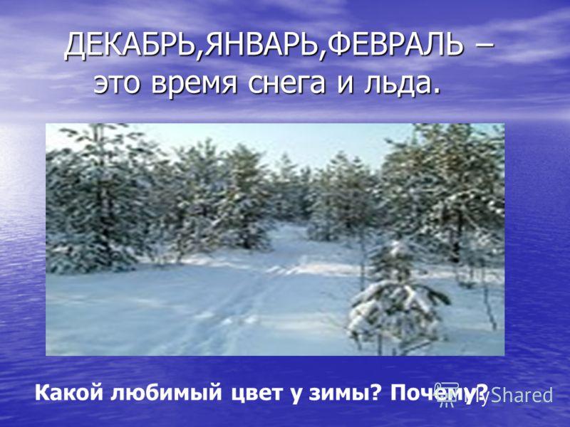Солнце землю греет слабо. По ночам трещит мороз. По ночам трещит мороз. На дворе у снежной бабы Побелел морковный нос. Все деревья в серебре. Так бывает – в декабре в январе в феврале.
