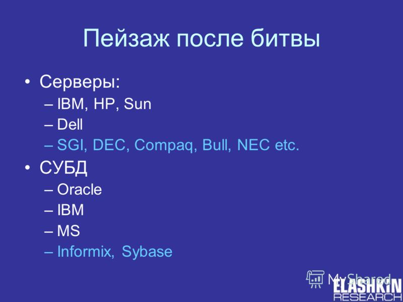 Пейзаж после битвы Серверы: –IBM, HP, Sun –Dell –SGI, DEC, Compaq, Bull, NEC etc. СУБД –Oracle –IBM –MS –Informix, Sybase