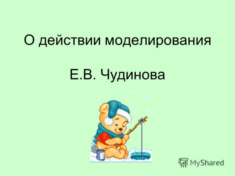 О действии моделирования Е.В. Чудинова