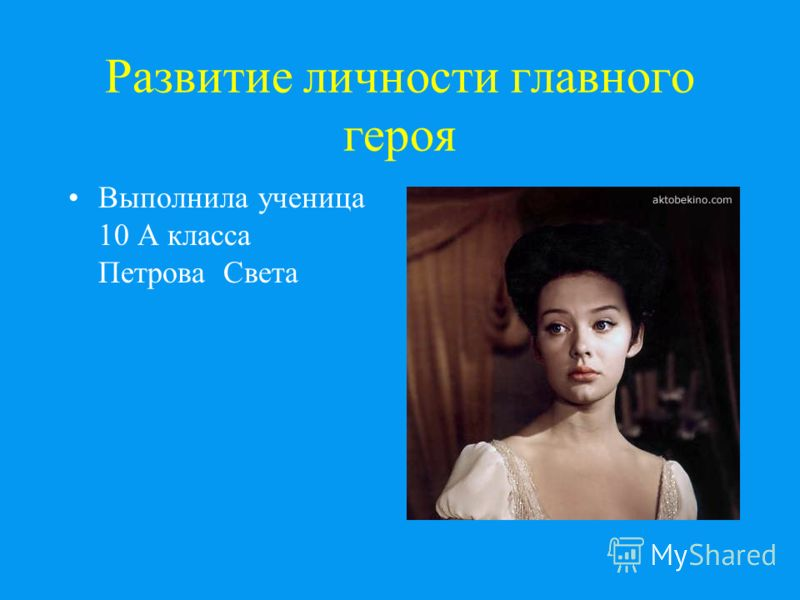 Развитие личности главного героя Выполнила ученица 10 А класса Петрова Света