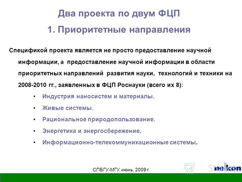 СПБГУ-МГУ, июнь, 2009 г. Спецификой проекта является не просто предоставление научной информации, а предоставление научной информации в области приоритетных направлений развития науки, технологий и техники на 2008-2010 гг., заявленных в ФЦП Роснауки
