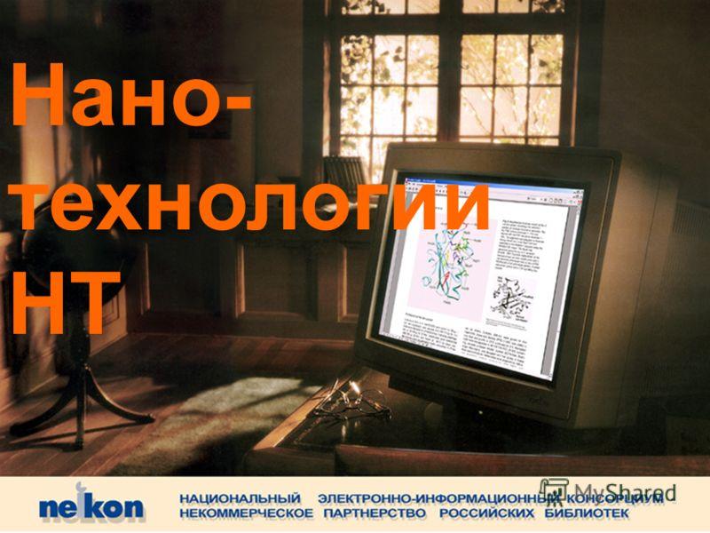 СПБГУ-МГУ, июнь, 2009 г. Нано- технологии НТ