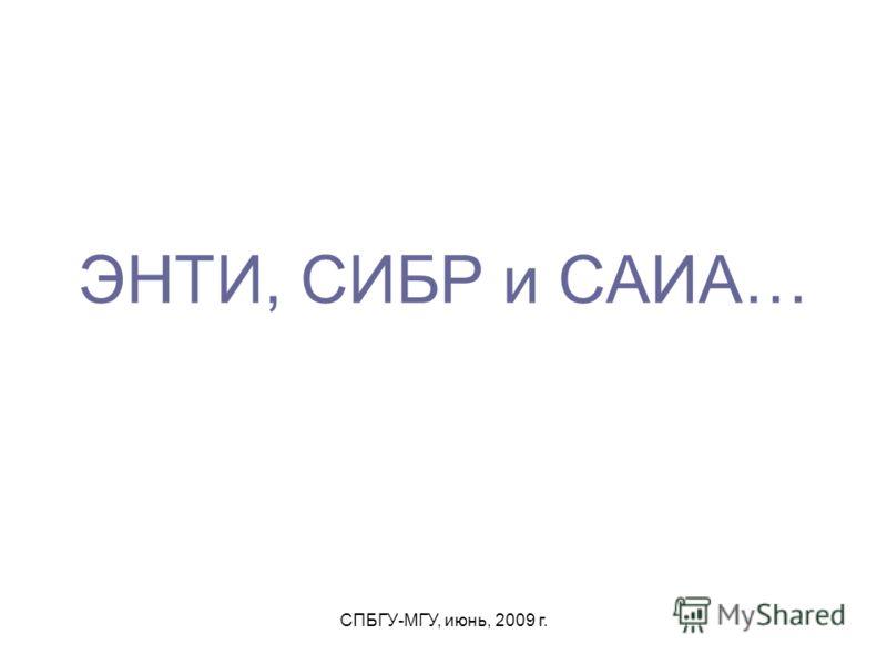 СПБГУ-МГУ, июнь, 2009 г. ЭНТИ, СИБР и САИА…