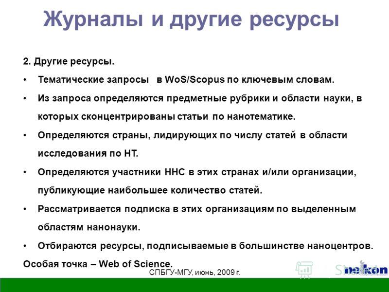 СПБГУ-МГУ, июнь, 2009 г. 2. Другие ресурсы. Тематические запросыв WoS/Scopus по ключевым словам. Из запроса определяются предметные рубрики и области науки, в которых сконцентрированы статьи по нанотематике. Определяются страны, лидирующих по числу с