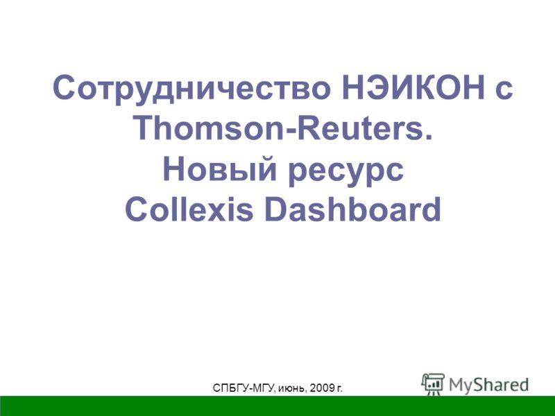 СПБГУ-МГУ, июнь, 2009 г. Сотрудничество НЭИКОН с Thomson-Reuters. Новый ресурс Collexis Dashboard