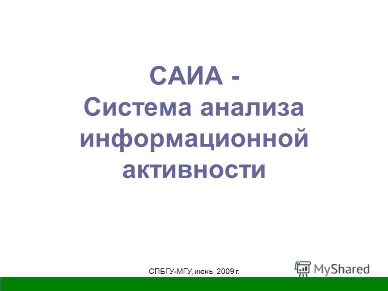 СПБГУ-МГУ, июнь, 2009 г. САИА - Система анализа информационной активности