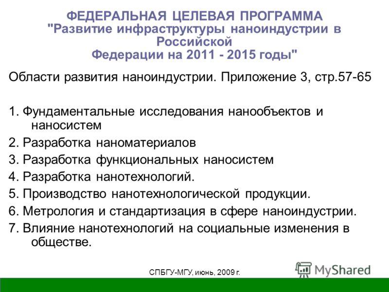 СПБГУ-МГУ, июнь, 2009 г. ФЕДЕРАЛЬНАЯ ЦЕЛЕВАЯ ПРОГРАММА