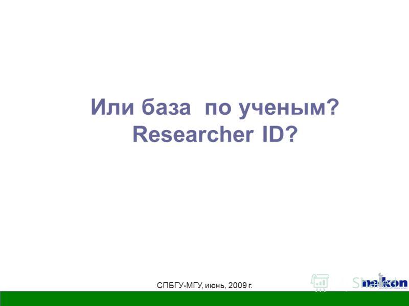 Или база по ученым? Researcher ID?