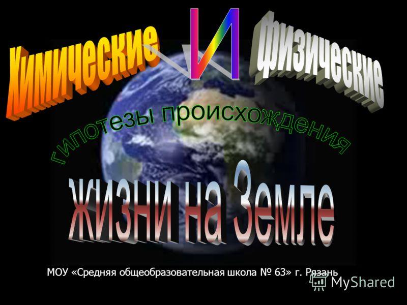 МОУ «Средняя общеобразовательная школа 63» г. Рязань