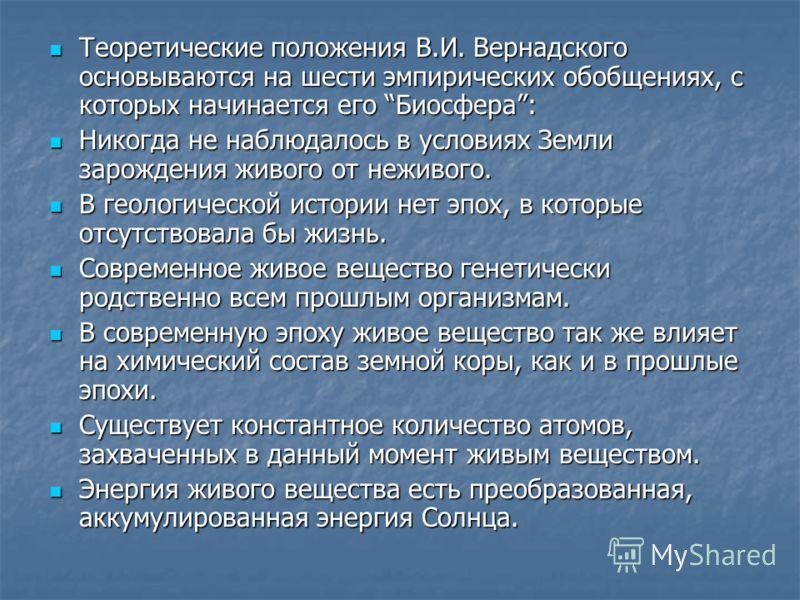 Теоретические положения В.И. Вернадского основываются на шести эмпирических обобщениях, с которых начинается его Биосфера: Теоретические положения В.И. Вернадского основываются на шести эмпирических обобщениях, с которых начинается его Биосфера: Нико