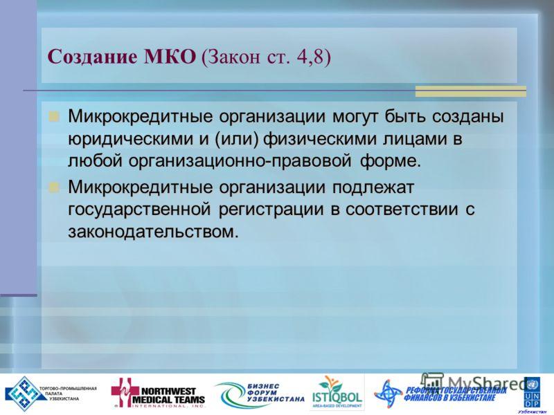 5 Создание МКО (Закон ст. 4,8) Микрокредитные организации могут быть созданы юридическими и (или) физическими лицами в любой организационно-правовой форме. Микрокредитные организации могут быть созданы юридическими и (или) физическими лицами в любой
