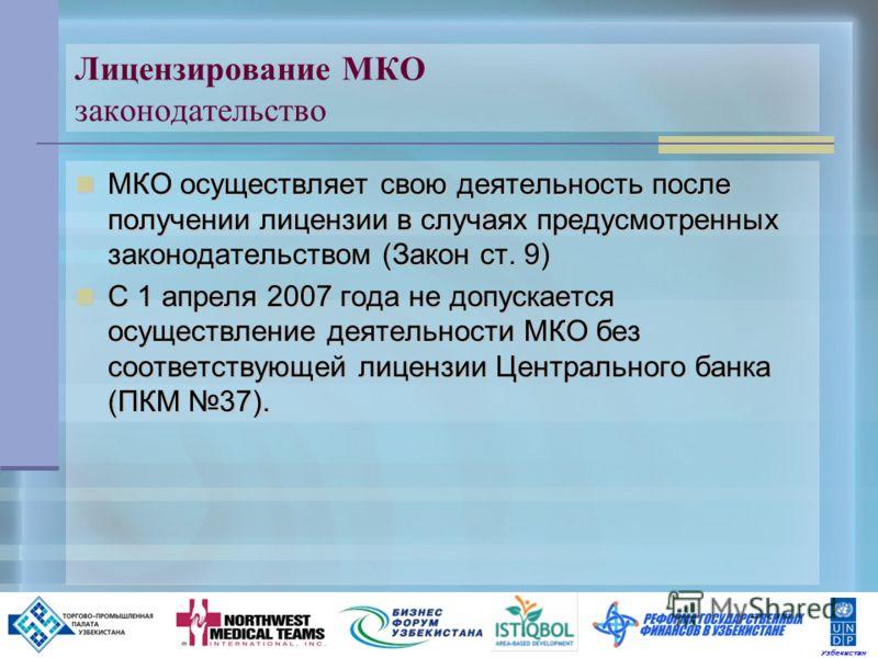 6 Лицензирование МКО законодательство МКО МКО осуществляет свою деятельность после получении лицензии в случаях предусмотренных законодательством (Закон ст. 9) С1 апреля 2007 года не допускается осуществление деятельности МКО без соответствующей лице