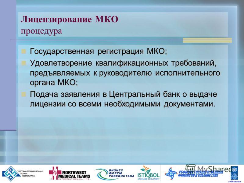 7 Лицензирование МКО процедура Государственная регистрация МКО; Государственная регистрация МКО; Удовлетворение квалификационных требований, предъявляемых к руководителю исполнительного органа МКО; Удовлетворение квалификационных требований, предъявл