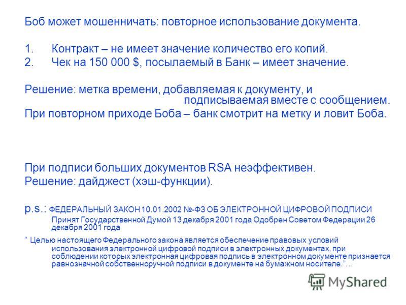 Боб может мошенничать: повторное использование документа. 1.Контракт – не имеет значение количество его копий. 2.Чек на 150 000 $, посылаемый в Банк – имеет значение. Решение: метка времени, добавляемая к документу, и подписываемая вместе с сообщение