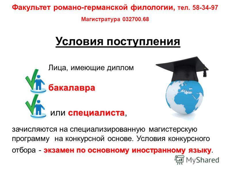 Лица, имеющие диплом бакалавра специалиста или специалиста, зачисляются на специализированную магистерскую экзамен по основному иностранному языку программу на конкурсной основе. Условия конкурсного отбора - экзамен по основному иностранному языку. Ф